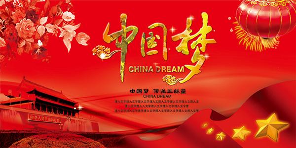 0 点 关键词: 中国梦党建海报设计psd分层素材,中国梦海报,爱国,国庆