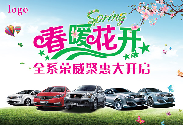 荣威汽车海报