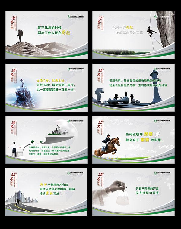企业文化展板,企业文化海报