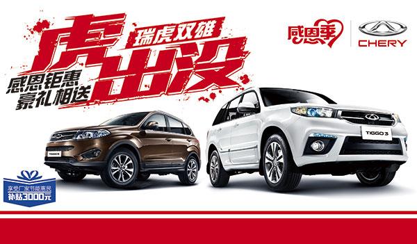 霸气奇瑞汽车海报_素材中国sccnn.com