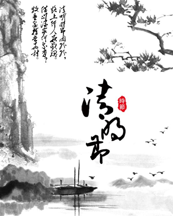 古诗海报手绘画图片