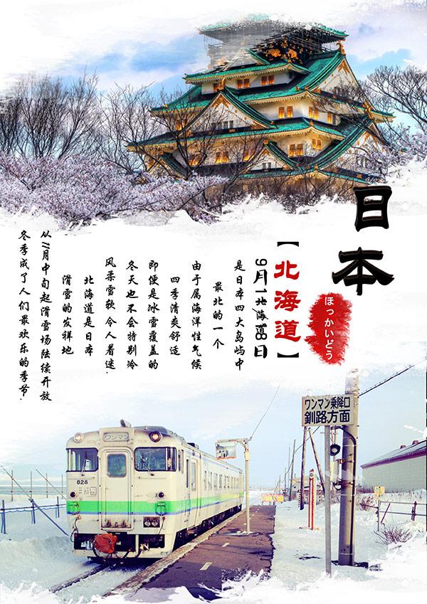 北海道旅游海报