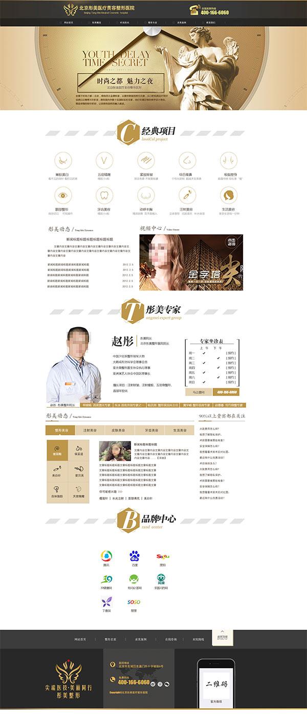 欧式整形医院网站模板