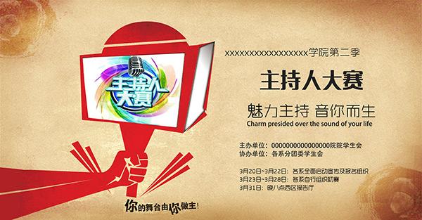 主持人大赛海报_素材中国sccnn.com