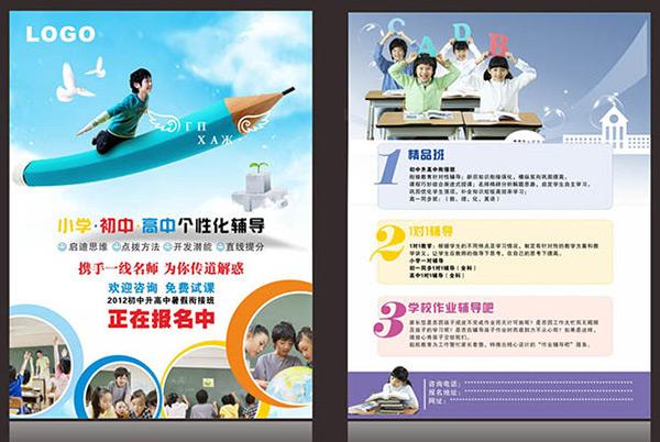 暑假班招生宣传单,小学辅导班招生宣传单,辅导班招生宣传单模板,招生
