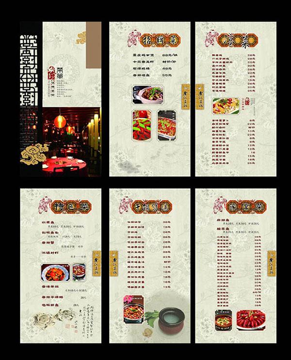 凉菜菜单,特色菜,家常菜,酒店菜单设计,菜谱设计,酒店菜谱设计,中餐菜