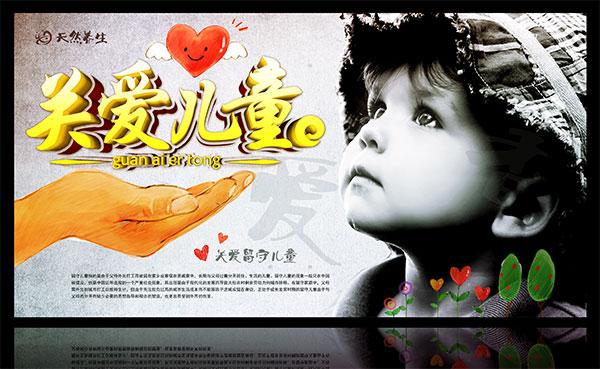 农村留守儿童,关爱孩子,祖国的花朵,水墨,中国风公益广告,尊老爱幼图片