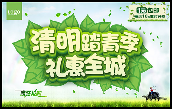 幼儿园清明节pop海报