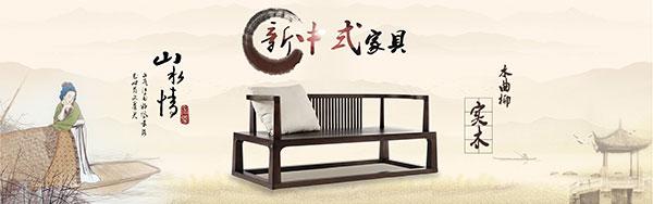 家具,沙发,中国风,实木沙发