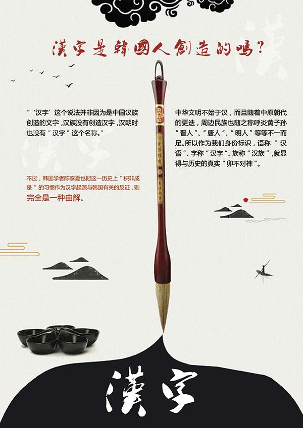 汉字的起源展板图片