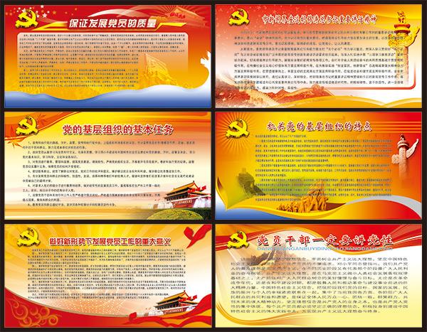 党委宣传社区展板_素材中国sccnn.com