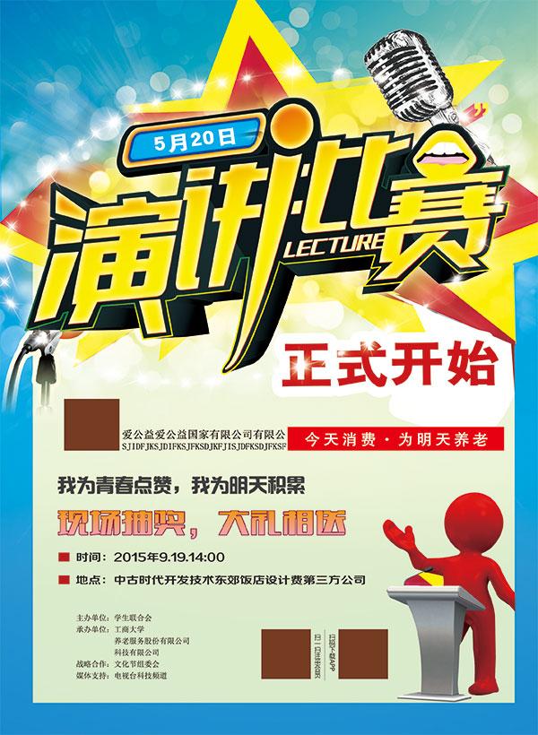 演讲比赛海报_素材中国sccnn.com