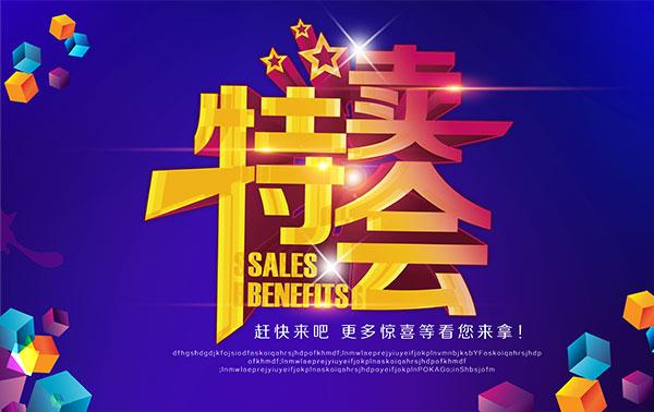 特卖促销海报_商品特卖会海报_素材中国sccnn.com