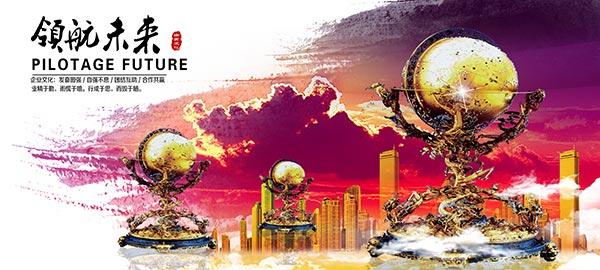 领航未来海报设计psd素材下载,企业文化海报设计,企业文化墙,文化墙设计,领航未来,大气背景图片,地球仪,城市背景,金色建筑,企业文化海报设计,企业文化墙,企业文化标语,企业展板,文化宣传,标语背景,企业文化展板,海报设计,海报素材,广告设计模板,psd素材免费下载,源文件下载