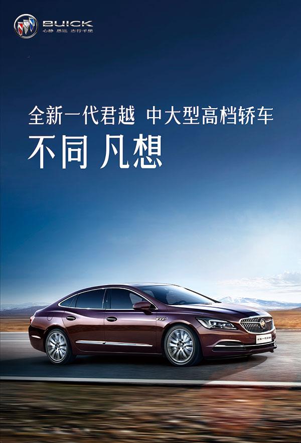 别克君越海报_素材中国sccnn.com