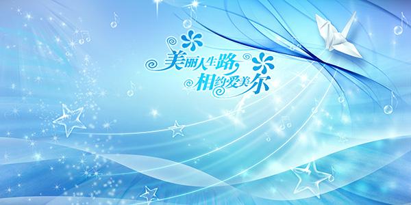 美容海报,蓝色绚丽海报,魅力人生路,相约艾美尔,纸鹤,五角星,水泡