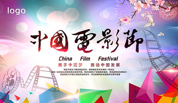 电影节海报,中国电影节展板,唯美海报背景设计,携手中国梦,胶卷,飞鸟图片