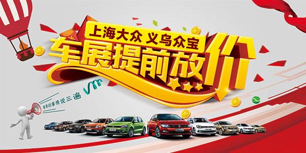 汽车展板,汽车海报,汽车广告,车展提前放价,汽车喷绘,上海大众,小人
