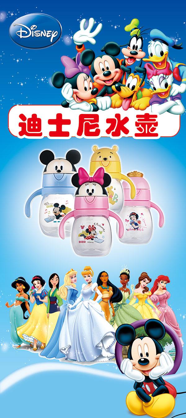 迪士尼水壶海报