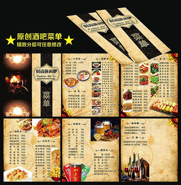 菜谱封皮,菜谱花边,菜谱,菜谱设计,模板,高档菜谱,西餐菜谱,菜单设计