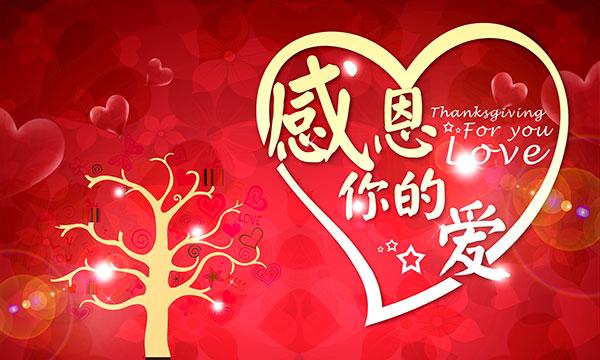 红色公益海报,红色唯美海报背景,爱心,母亲节海报,感恩你的爱,,手绘树