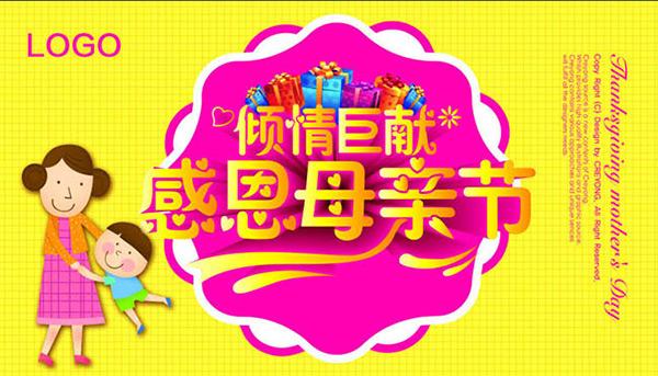 感恩母亲节海报_素材中国sccnn.com