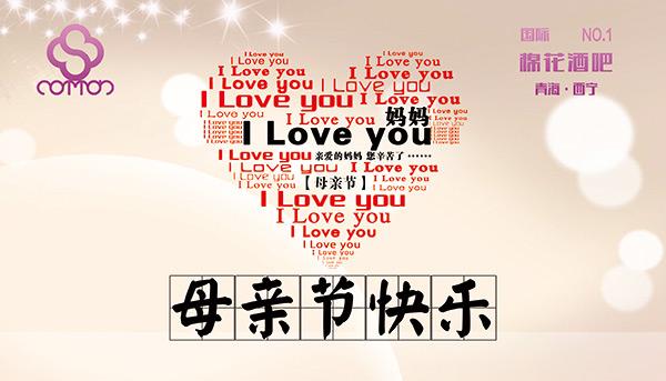 母亲节快乐海报_素材中国sccnn.com