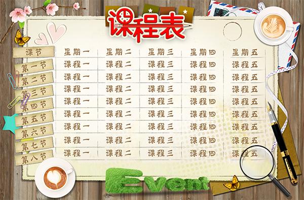 木板背景课程表