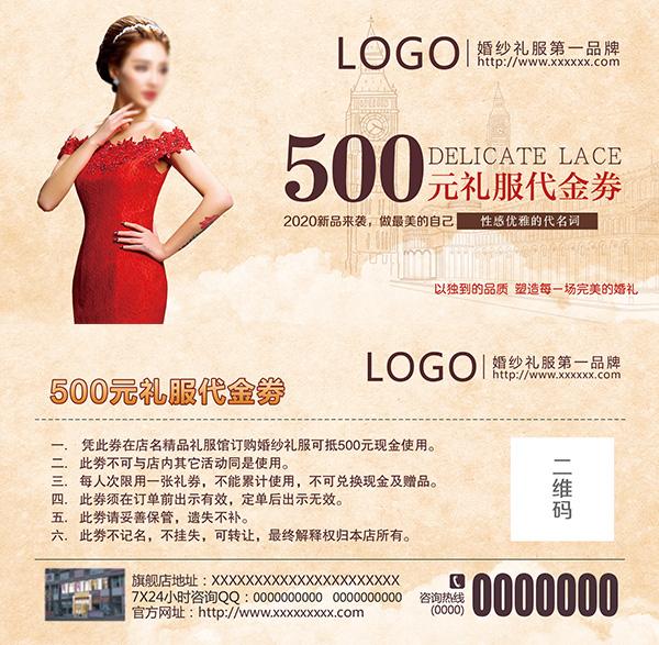 欧式礼服代金卷_素材中国sccnn.com