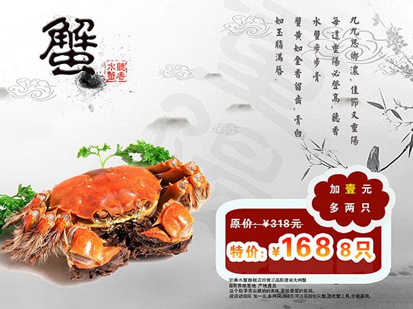 0 點 關鍵詞: 螃蟹宣傳廣告海報設計psd素材下載,螃蟹海報設計,大閘蟹