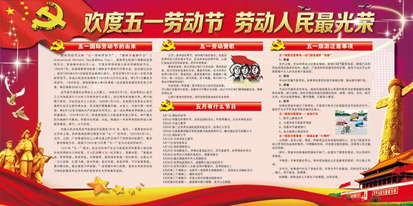 五一劳动节展板_素材中国sccnn.com