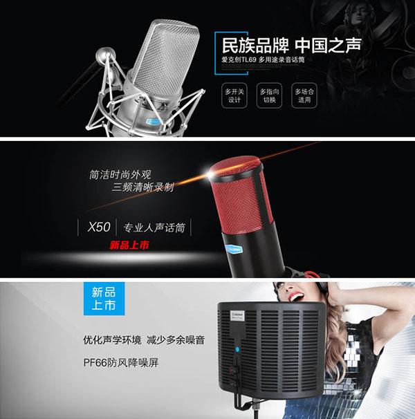 k歌话筒海报,麦克风话筒,人声话筒,多用途录音话筒,防风降噪屏,新品