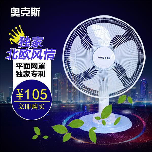 淘宝台式电风扇