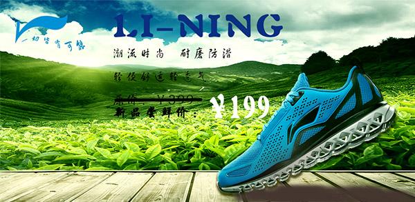 淘宝李宁运动鞋
