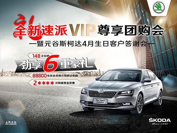 斯柯达汽车海报_素材中国sccnn.com