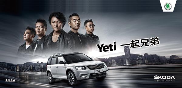 斯柯达汽车广告_素材中国sccnn.com