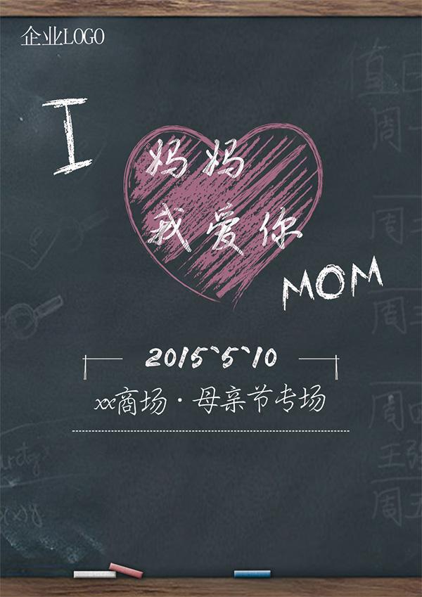 母亲节妈妈我爱你