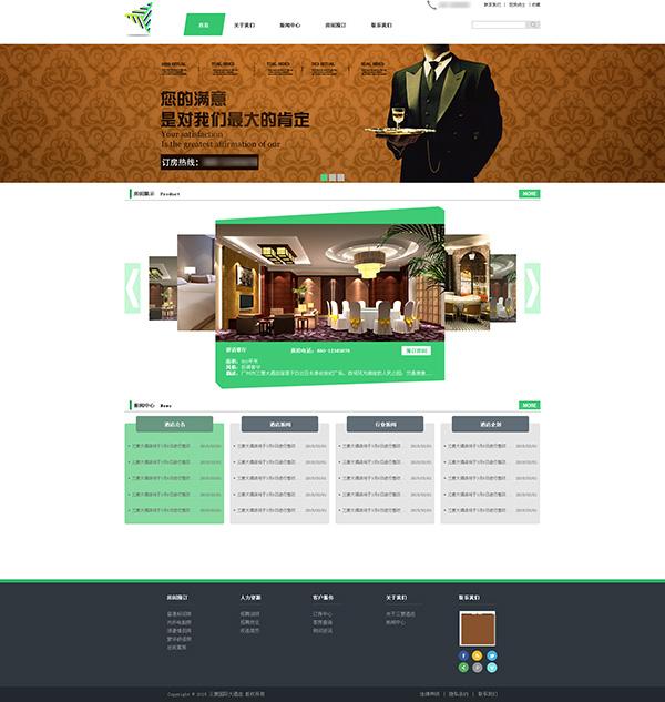 酒店网站模板,宾馆网页,高档大气,成功人士 下载文件特别说明:本站