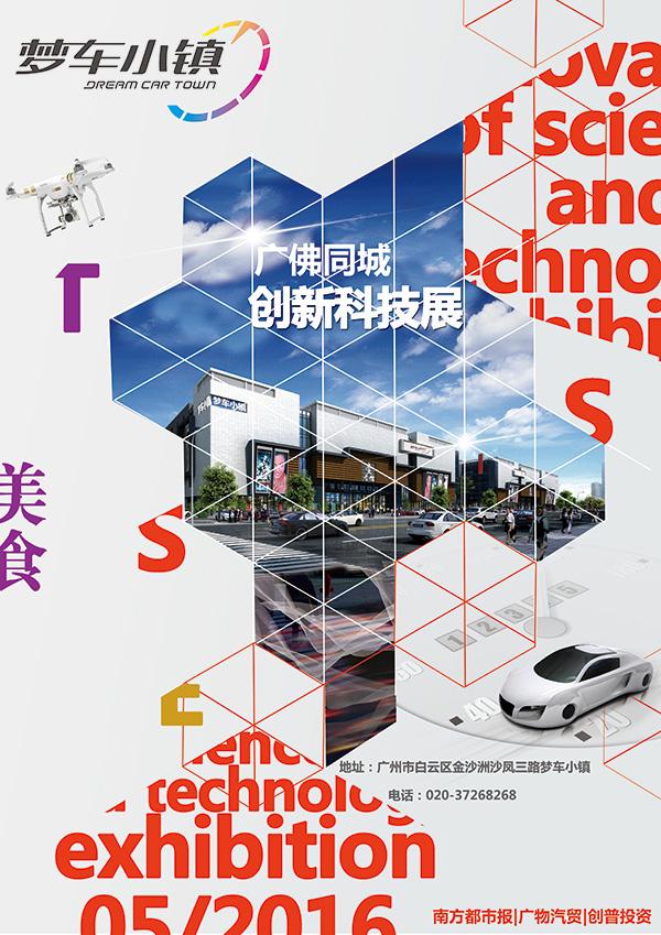 创新科技展海报图片