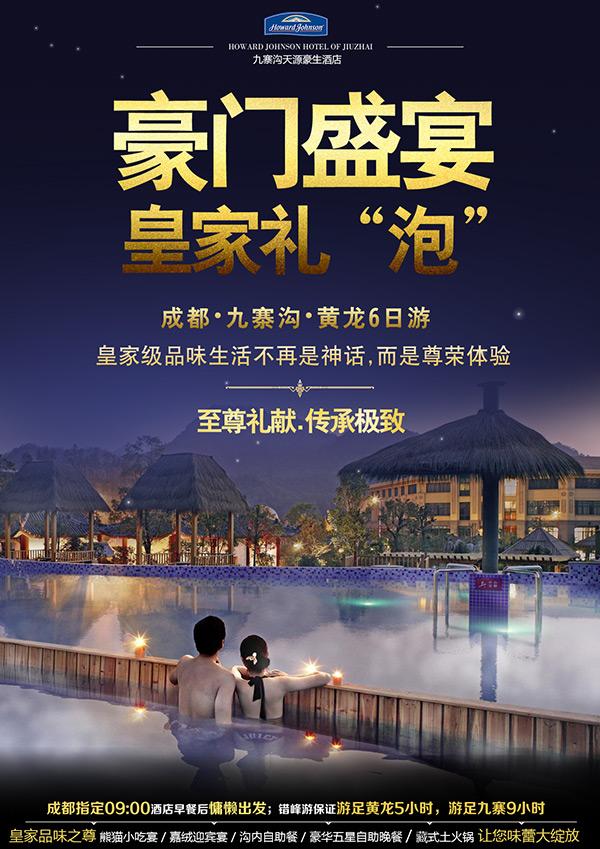 酒店活动宣传海报,旅游宣传海报,旅游广告,景点宣传海报,情侣,泡澡