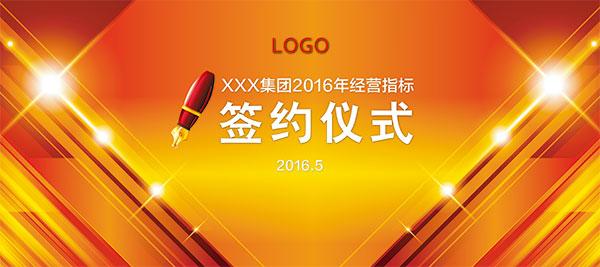 签约仪式背景板_素材中国sccnn.com