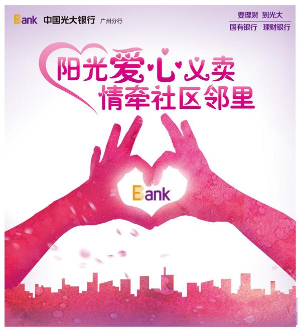 爱心募捐,爱心背景,慈善展板,慈善晚会,慈善海报,情牵社区邻里,手势