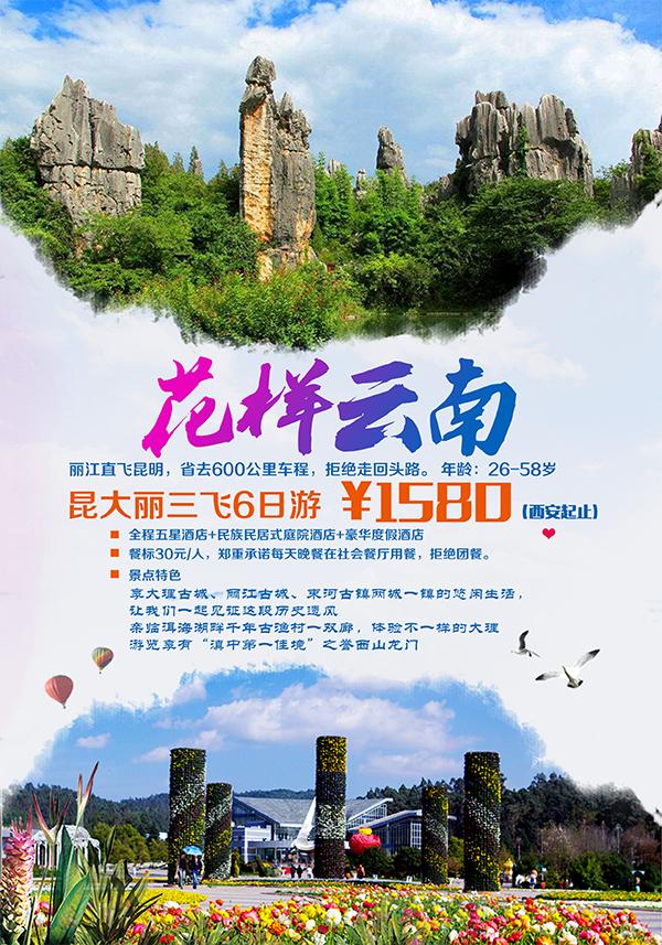 旅游宣传海报,旅游广告