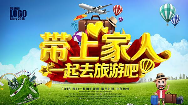 0 点 关键词: 春季旅游海报免费下载,春季,旅游,家人,一家人,行李箱