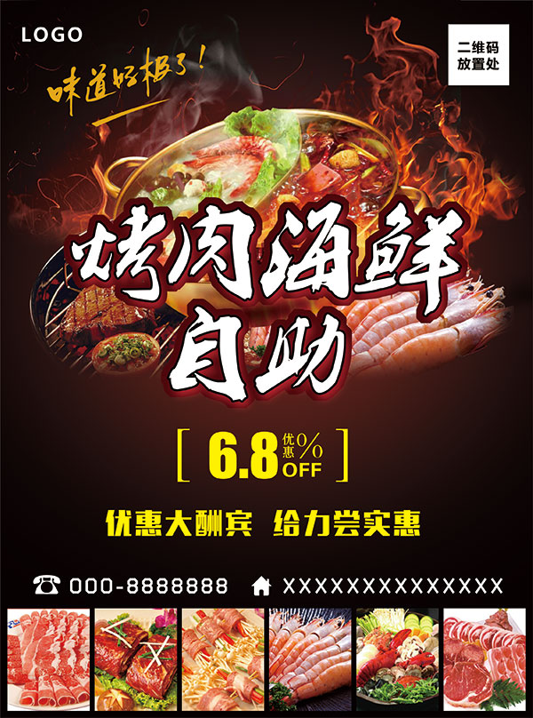 美食海报,韩式烤肉,烤肉海报,烤肉自助,海鲜烧烤,烤肉传单,自助餐海报