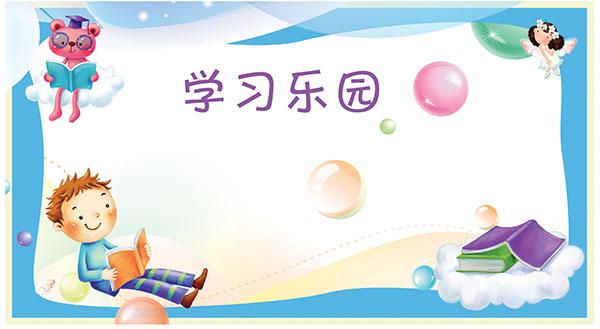 学习园地展板,幼儿园广告,幼儿园海报,幼儿园展板,童心童梦,幼儿才艺