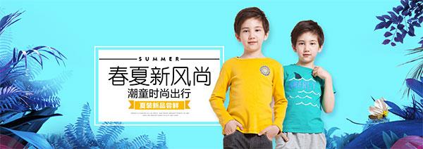 淘宝童装海报素材,潮流童装,时尚童装,时尚出行,夏装新品,童装,儿童