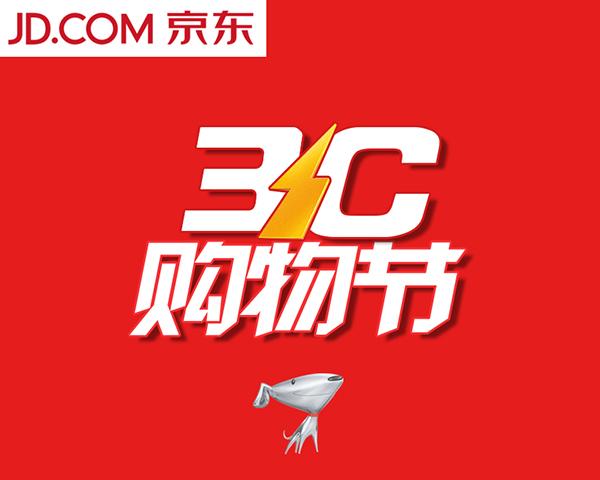 素材分类: 艺术字所需点数: 0 点 关键词: 京东3c购物节字体设计psd