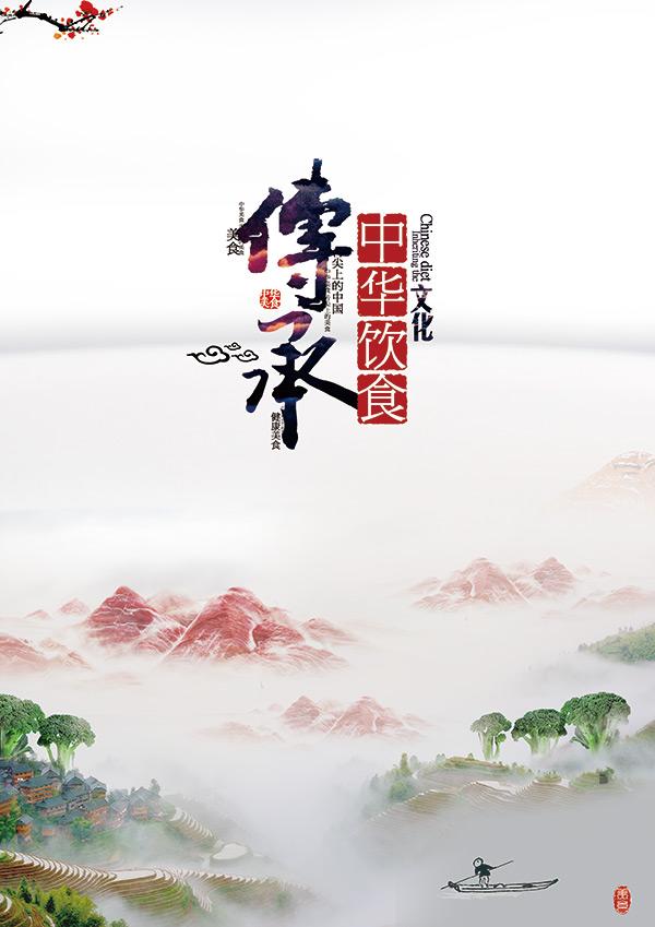 传承中华饮食文化宣传海报设计psd素材下载,创意海报设计,传承中华图片