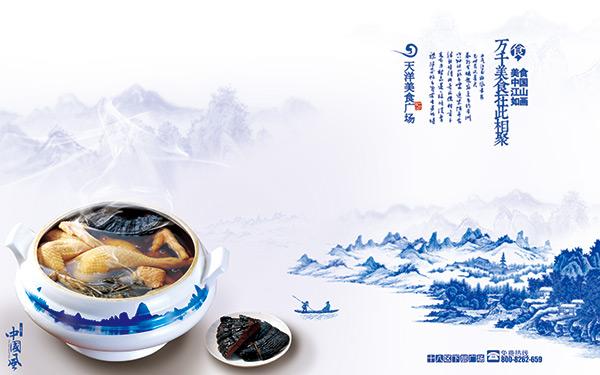 美食广场美食的诗海报写古代图片